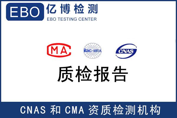 中国GB6675