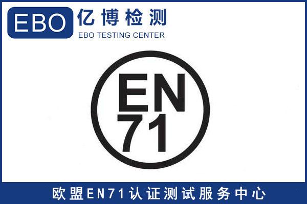 EN71认证
