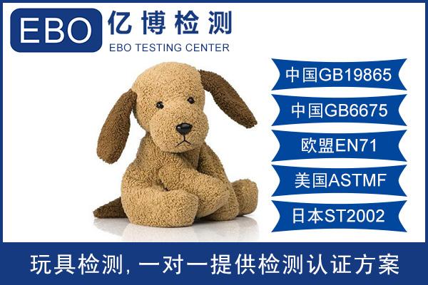玩具CCC认证GB19865标准